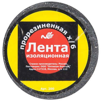 Изолента хлопчатобумажная 19 мм 15 м