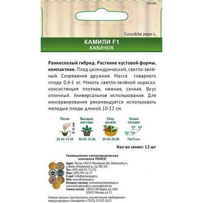 Кабачок Домашняя заготовка Камили F1 3 г