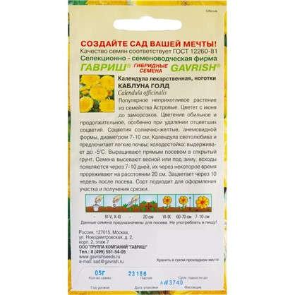 Календула Каблуна Голд DH 0.5 г