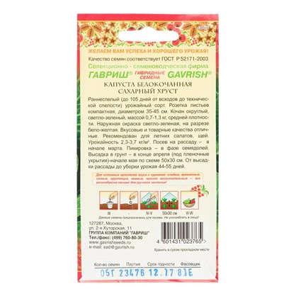 Купить Капуста белокочанная Сахарный хруст дешевле