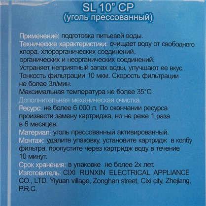 Картридж SL10 уголь прессованный 20 мкм
