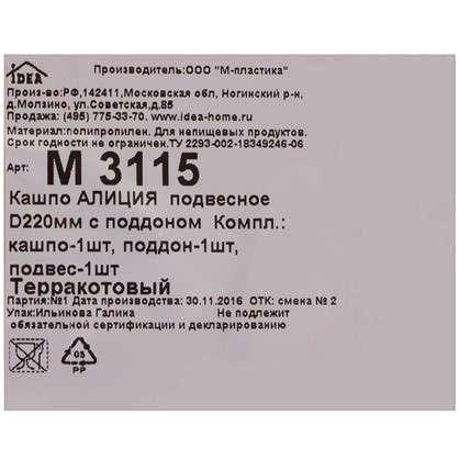Купить Кашпо подвесное Алиция терракот 3.4 л 220 мм пластик дешевле