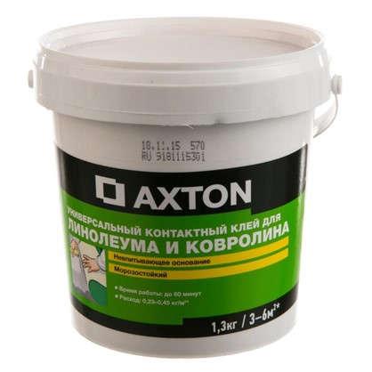 Клей Axton контактный для линолеума и ковролина 1.3 кг