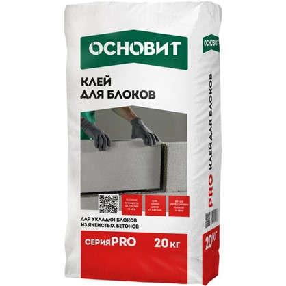 Купить Клей для блоков Основит Pro 20 кг дешевле
