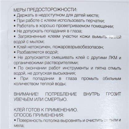 Клей Мастер Кляйн стиропоровый 1.5 кг