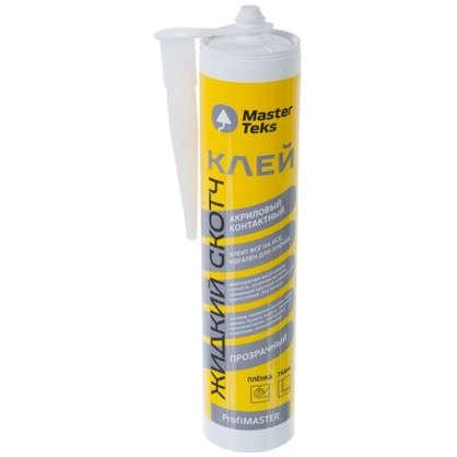 Купить Клей Masterteks жидкий скотч 0.28 кг цвет бесцветный дешевле
