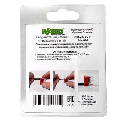 Клемма соединительная Wago 4 разъёма под провода с пастой 18х10.4х16.7 мм поликарбонат 20 шт.