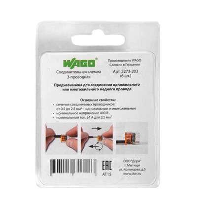 Клемма Wago 3 разъема под провода 14х5.8х16.7 мм поликарбонат 6 шт.