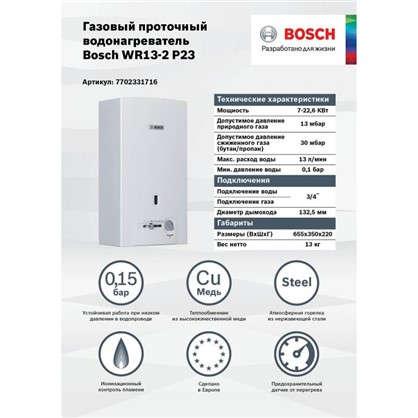 Газовая колонка Bosch WR 13-2P 65.5х35х22 см 13 л/мин пьезо