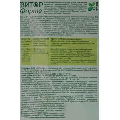 Комплексный биостимулятор для роста растений Вигор Форте 1 мл
