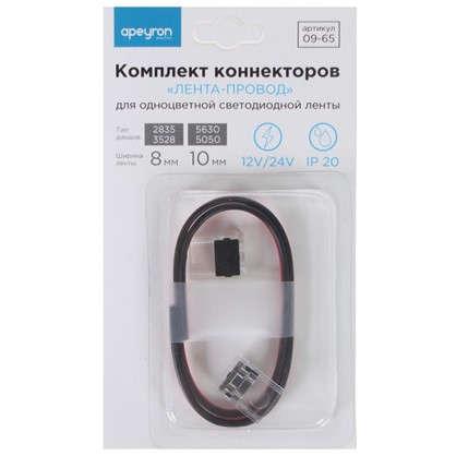 Комплект для светодиодной ленты: 2 клипсы 2 разъема игла провод 30 см 8-10 мм IP20