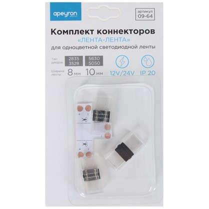 Купить Комплект для светодиодной ленты: Т-образный коннектор 3 клипсы 2 разъема игла 8-10 мм IP20 дешевле