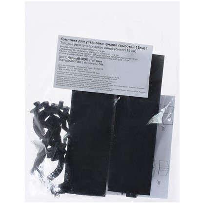 Комплект для установки цоколя шкафа 0098 В0.15 цвет черный