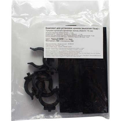 Купить Комплект для установки кухонного цоколя 190 мм ПВХ цвет черный дешевле