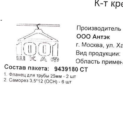 Комплект крепления для штанги до 1000 мм
