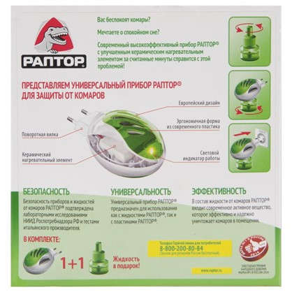 Комплект Раптор от комаров: фумигатор + жидкость 30 ночей