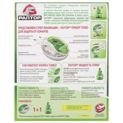 Комплект Раптор Turbo: фумигатор + жидкость без запаха 40 ночей