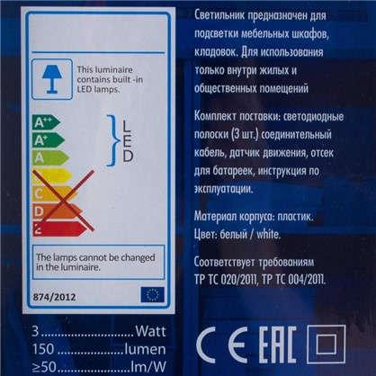 Комплект светодиодных светильников Uniel ULM-F42-3W/4ААА