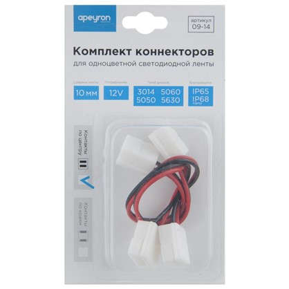 Купить Коннектор светодиодной ленты 10 мм RGB3014/5050/5060/5630 дешевле