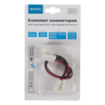 Купить Коннектор светодиодной ленты 8 мм IP23 RGB3528/3014/2835 дешевле