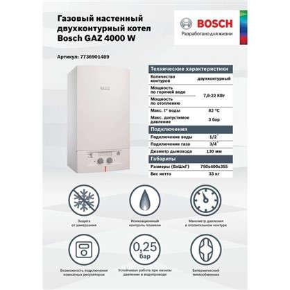 Газовый котел Bosch GAZ 4000ZWA 24 кВт
