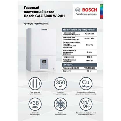 Газовый котел Bosch GAZ6000-24H 24 кВт