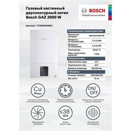 Газовый котел Bosch WBN2000-24C 24 кВт