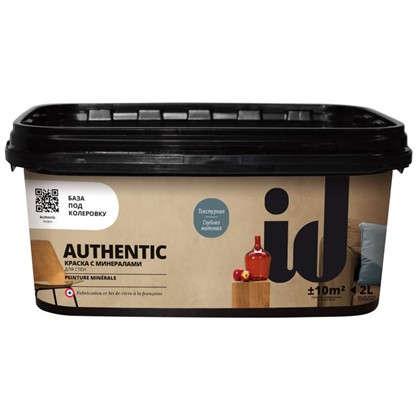 Купить Краска Authentic 2 л дешевле