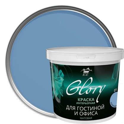 Краска для гостинной Glory 0.9 л цвет голубая сталь