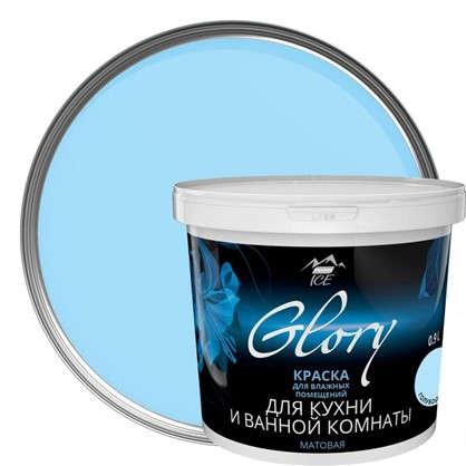 Краска для кухни и ванной цвет голубой жемчуг 0.9 л