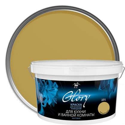 Купить Краска для кухни и ванной цвет горный оникс 2.5 л дешевле