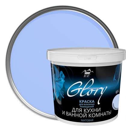 Краска для кухни и ванной цвет королевский голубой 0.9 л