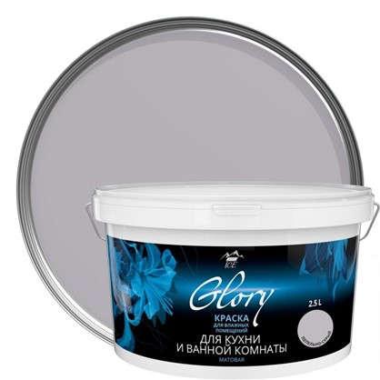 Краска для кухни и ванной цвет пепельно-серый 2.5 л