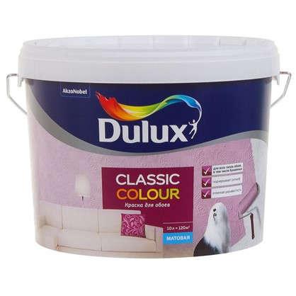 Купить Краска для обоев Dulux Classic Colour база BW 10 л дешевле
