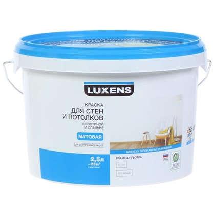Купить Краска для обоев Luxens база А 2.5 л дешевле