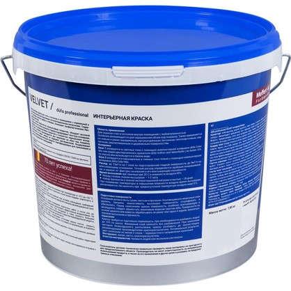 Краска для обоев Pro Velvet база 1 1.5 л