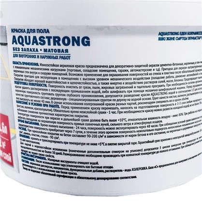 Купить Краска для пола Aquastrong 2 кг цвет серый дешевле