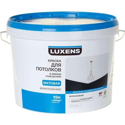 Краска для потолков Luxens 10 л