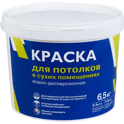 Краска для потолков ВД супербелая 6.5 кг