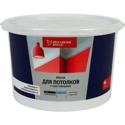 Краска для потолков Ярославские Краски цвет белый 2.5 л