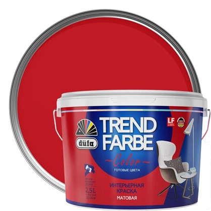 Краска для стен и потолков Trend Farbe цвет Ализариновый красный 2.5 л