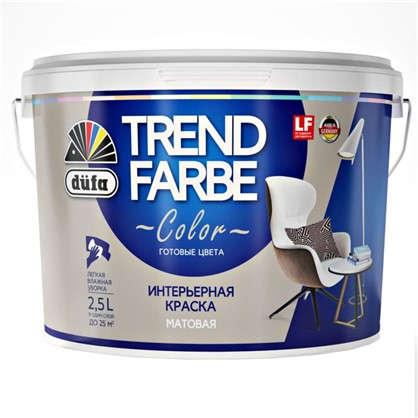 Купить Краска для стен и потолков Trend Farbe цвет Галечный серый 2.5 л дешевле