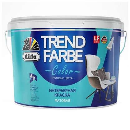 Купить Краска для стен и потолков Trend Farbe цвет Голубая лагуна 1 л дешевле