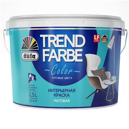 Краска для стен и потолков Trend Farbe цвет Голубая лагуна 2.5 л