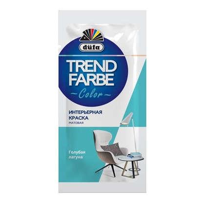 Купить Краска для стен и потолков Trend Farbe цвет Голубая лагуна 50 мл дешевле
