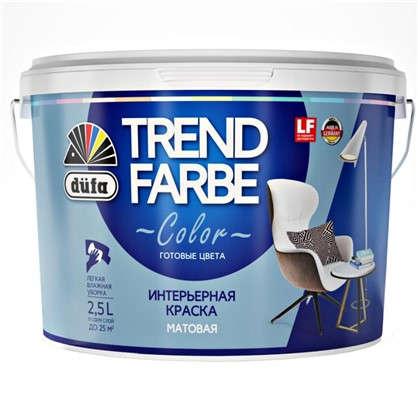 Краска для стен и потолков Trend Farbe цвет Городское небо 2.5 л