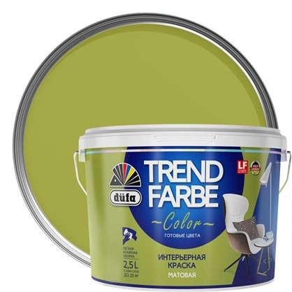 Краска для стен и потолков Trend Farbe цвет Греческий пир 2.5 л