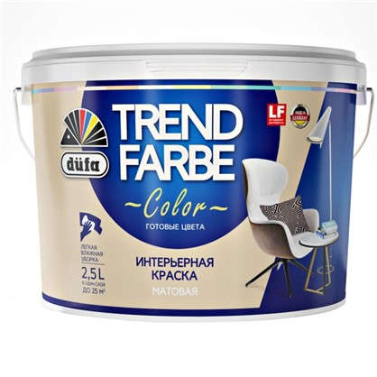 Краска для стен и потолков Trend Farbe цвет Капучино 2.5 л