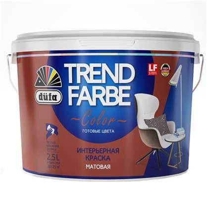 Краска для стен и потолков Trend Farbe цвет Краски востока 2.5 л