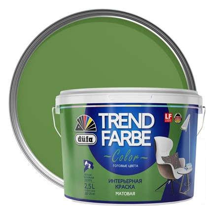 Купить Краска для стен и потолков Trend Farbe цвет Луговая зелень 2.5 л дешевле